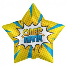 """Шар Звезда (18""""/46см), """"Супер папа"""""""