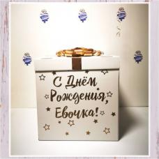 """Коробка"""" Сюрприз"""" №1"""